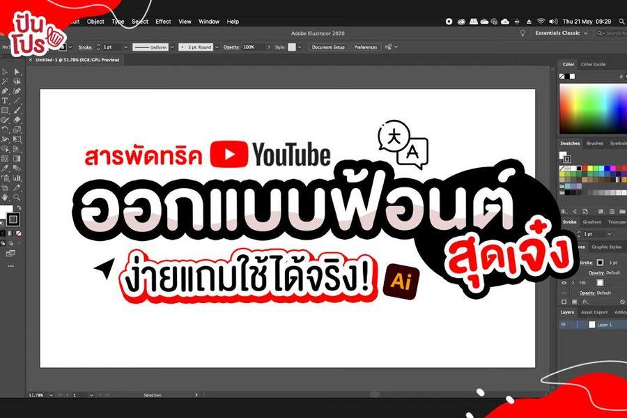 YouTube สารพัดทริค ออกแบบฟ้อนต์สุดเจ๋งใน illustrator !