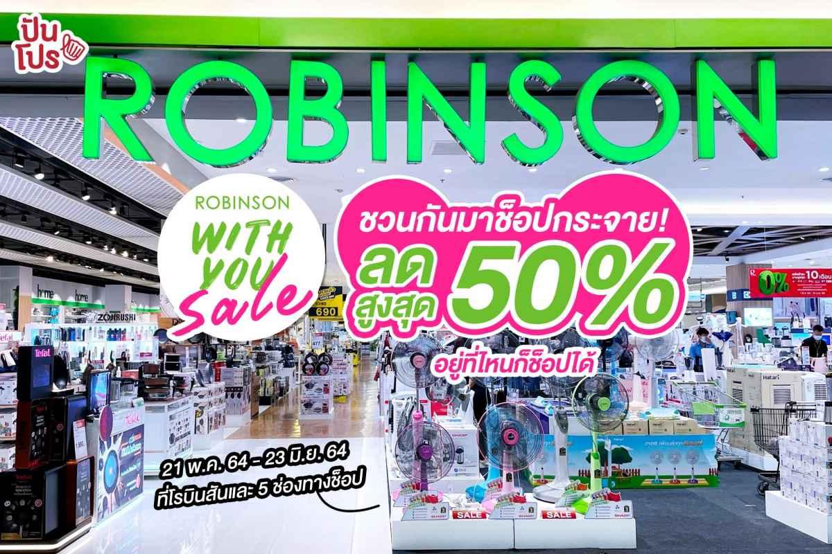 Robinson With You Sale ชวนกันมาช้อปกระจาย! ลดสูงสุด 50%