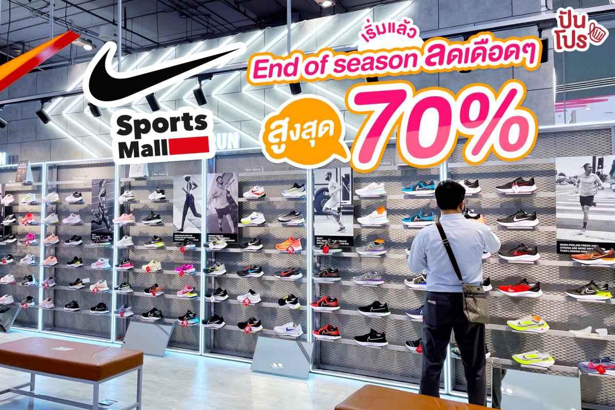 เริ่มแล้ว Nike End of season  ลดเดือดๆ สูงสุด 70% @Sports Mall