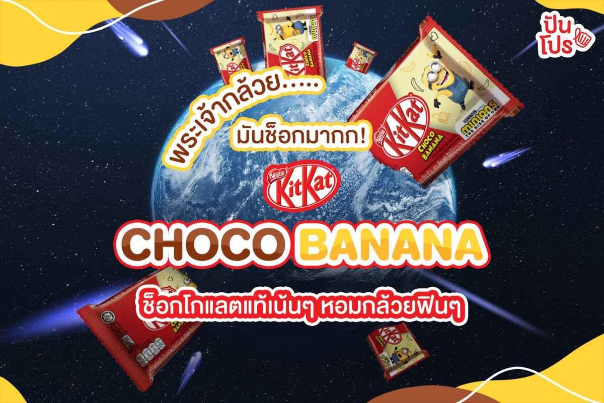 ของใหม่! KitKat Choco Banana มี 4 ลายสุดคิ้วท์ เพียง 29 บาท
