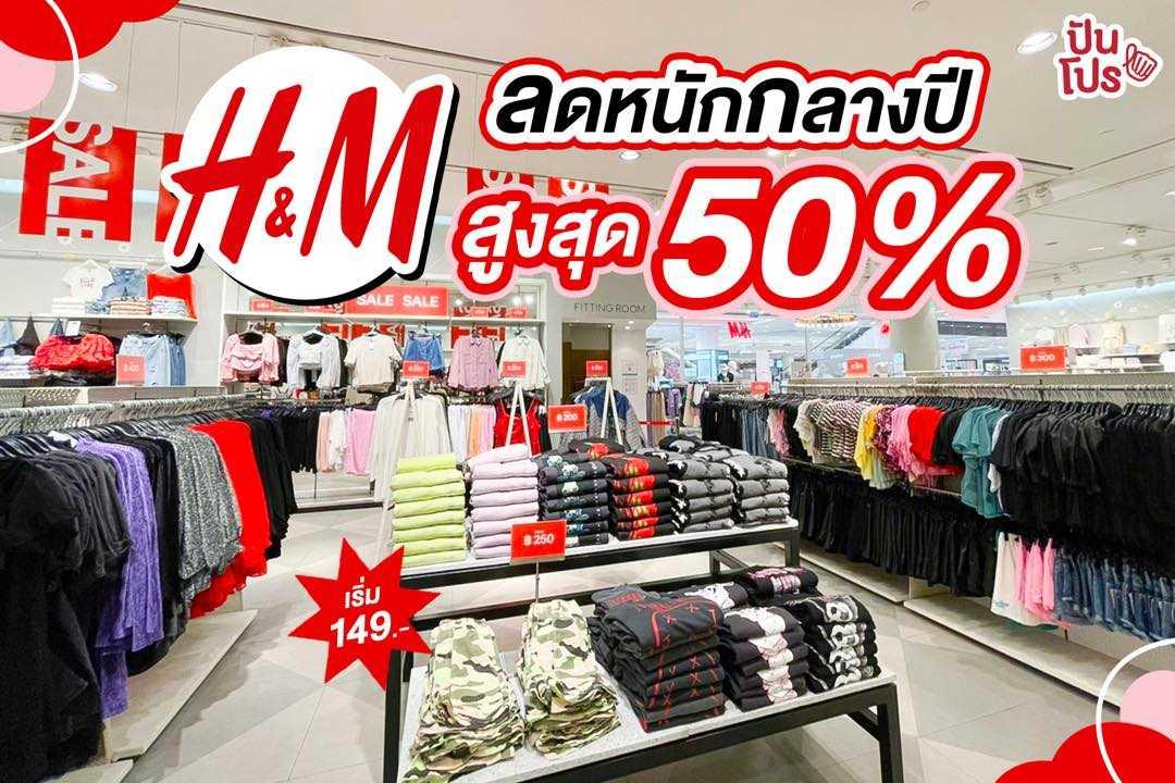 ขาช้อปห้ามพลาด! H&M ลดจัดหนักครึ่งปีแรก สูงสุดถึง 50%