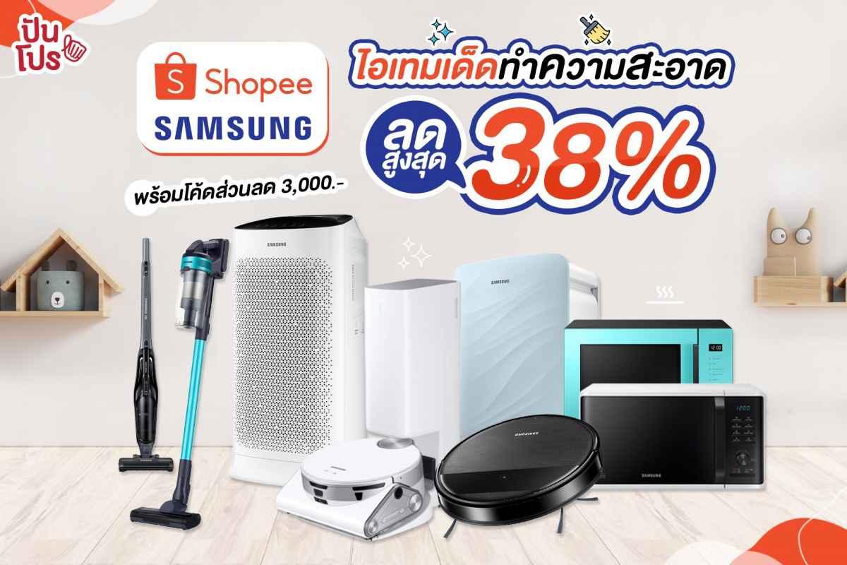 Shopee x Samsung ไอเทมเด็ดทำความสะอาด ลดสูงสุด 38% พร้อมโค้ดส่วนลดอีก 3000 บาท