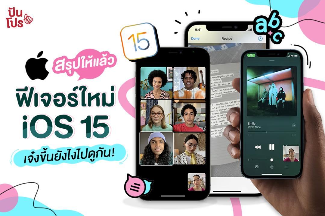 สรุปให้แล้ว! ฟีเจอร์ใหม่ของ iOS 15 อัปเกรดแล้วมันเจ๋งขึ้นยังไงไปดูกัน