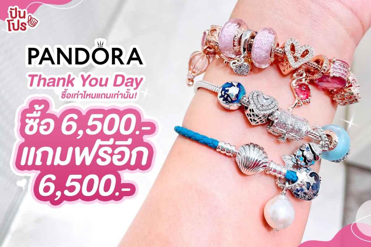 Pandora ซื้อเท่าไหนแถมเท่านั้น! ซื้อ 6,500 บาท แถมฟรีอีก 6,500 บาท คุ้มไม่ไหวแล้ววว