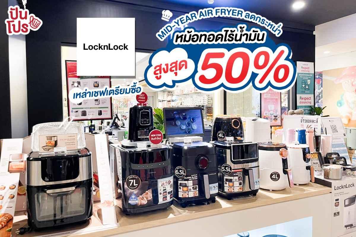 MID-YEAR AIR FRYER ลดกระหน่ำ เหล่าเชฟเตรียมซื้อ LocknLock หม้อทอดไร้น้ำมัน สูงสุด 50%