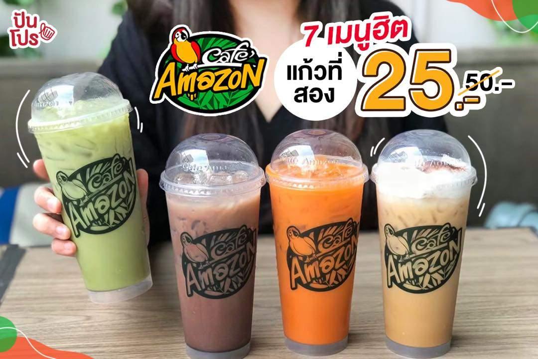 Amazon 7 เมนูฮิต ซื้อแก้วที่สองลดเหลือเพียง 25 บาท (ปกติ 50 บาท)