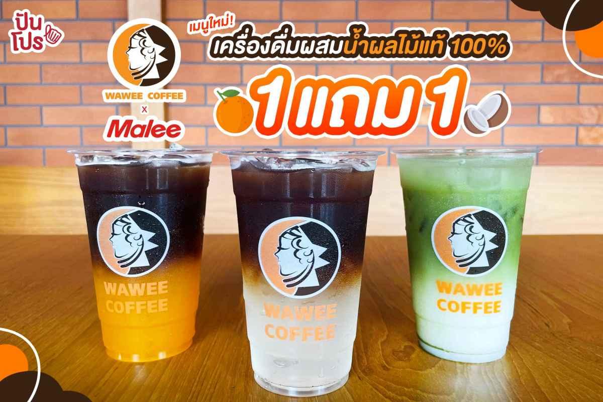 เมนูใหม่! Wawee Coffee เครื่องดื่มผสมน้ำผลไม้แท้ 100% จัดโปรซื้อ 1 แถม 1 แล้ววันนี้ !