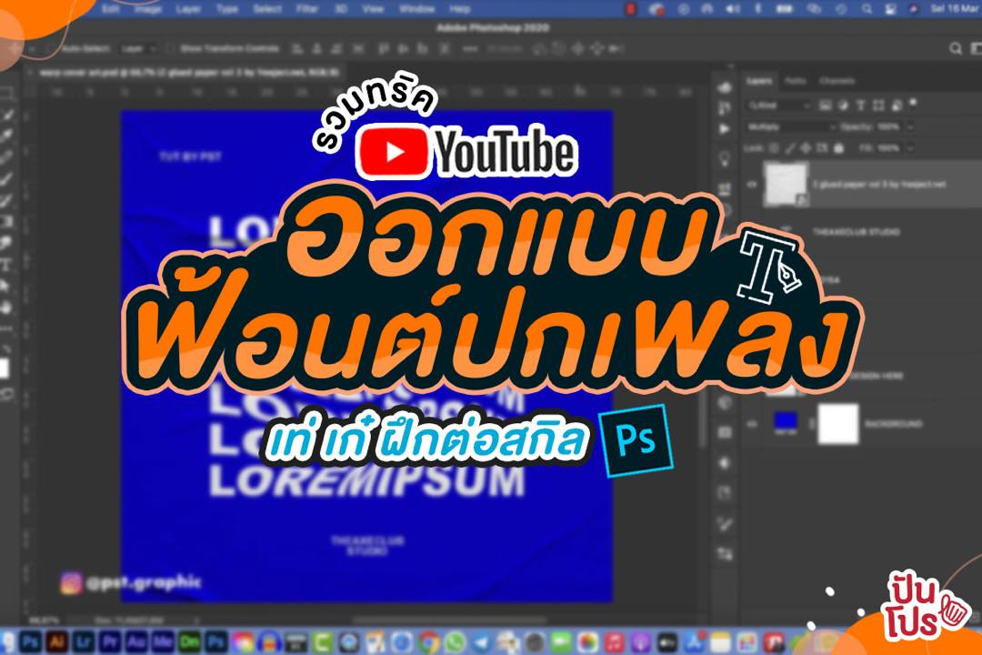 รวมทริค YouTube ออกแบบฟ้อนต์ปกเพลง เท่ เก๋ ฝึกสกิลต่อยอด Photoshop
