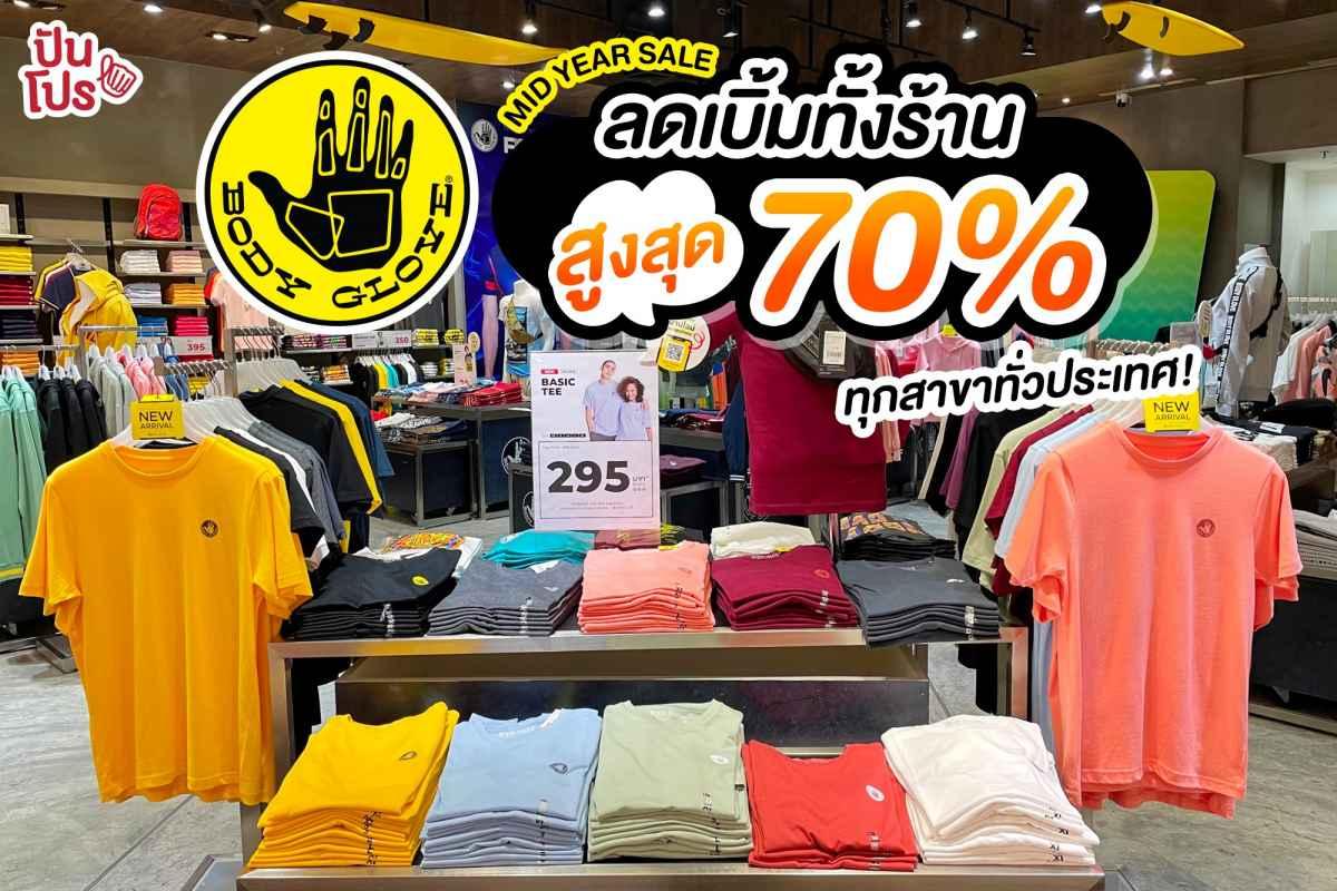 Body Glove Mid Year Sale ลดเบิ้มทั้งร้าน สูงสุด 70% ทุกสาขาทั่วประเทศ!