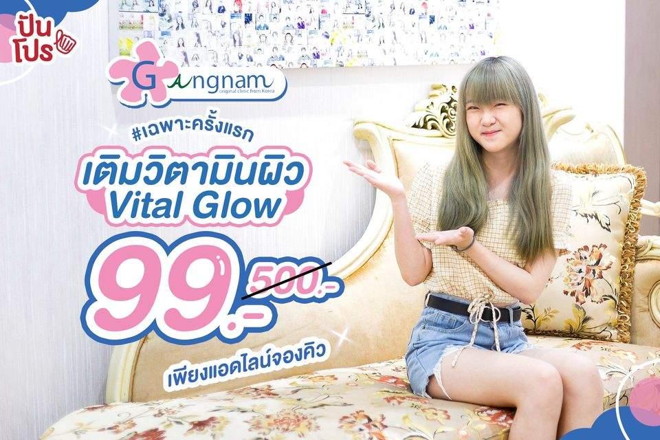 Gangnam Clinic เปิดแล้วจ้า! พร้อมโปร เติมวิตามินผิว Vital Glow ลดเหลือ 99 บาท (ปกติ 500 บาท) เพียงแอดไลน์จองคิว #เฉพาะครั้งแรก