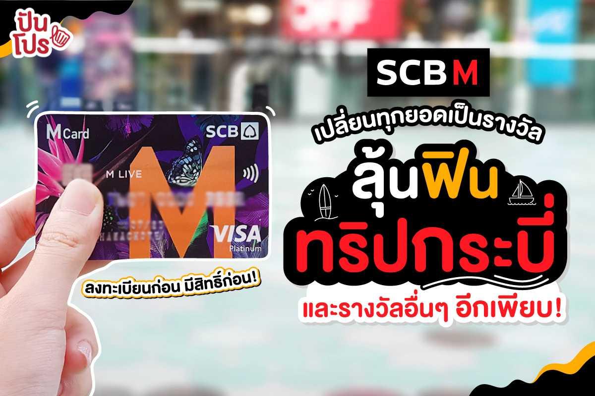 บัตรเครดิต SCB M เปลี่ยนทุกยอดเป็นของรางวัล รับสิทธิ์ลุ้นไปทริปกระบี่ฟรี และรางวัลอื่นๆ อีกเพียบ!