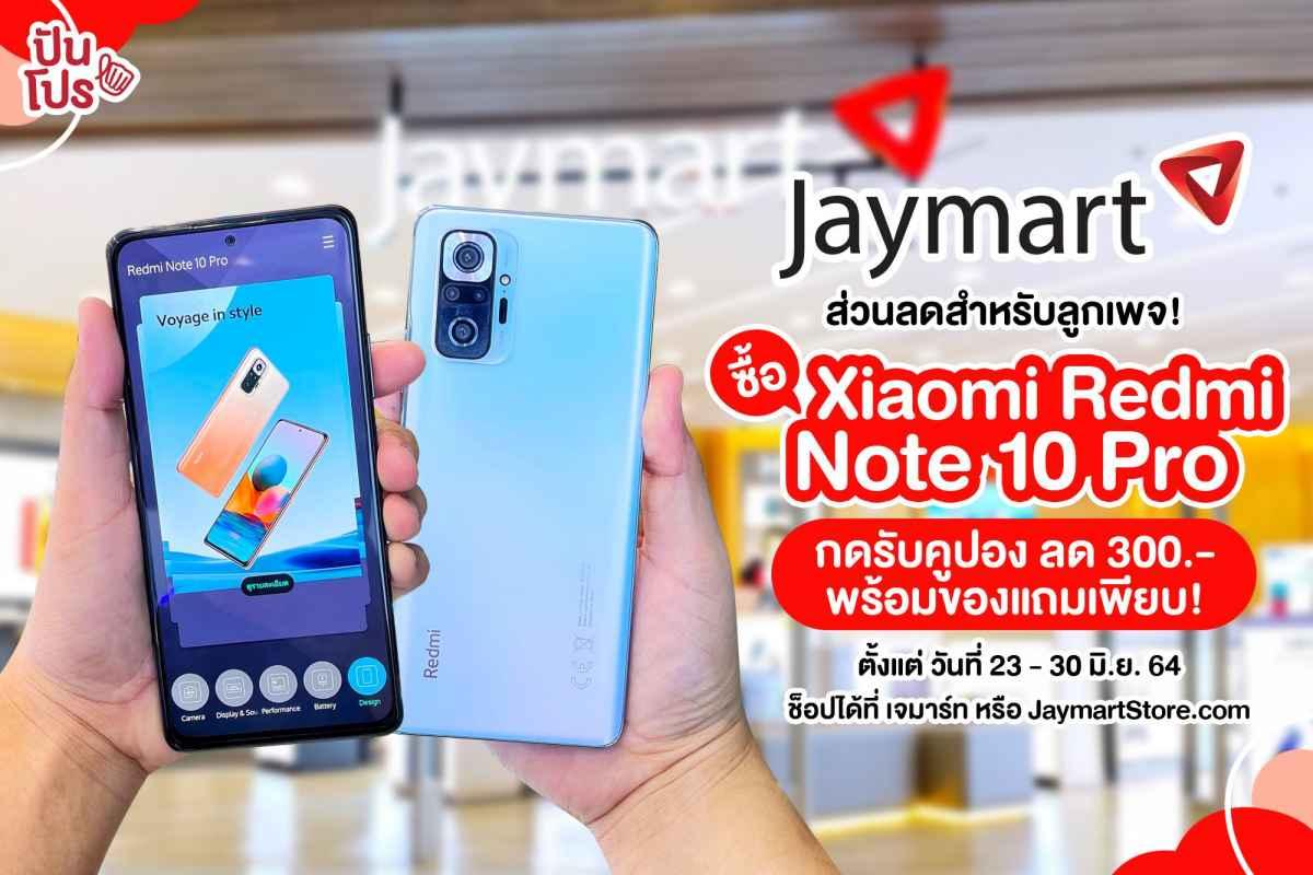 Jaymart แจกส่วนลด 300.- สำหรับลูกเพจปันโปร! สำหรับซื้อ Xiaomi Redmi Note 10 Pro พร้อมของแถมอีกเพียบ!