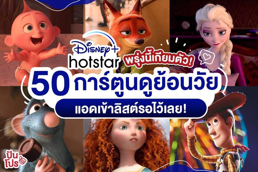 สาวกดิสนีย์เกียมดู!! 50 การ์ตูนย้อนวัยใน Disney+ hotstar แอดเข้าลิสต์รอไว้เลยจ้าา