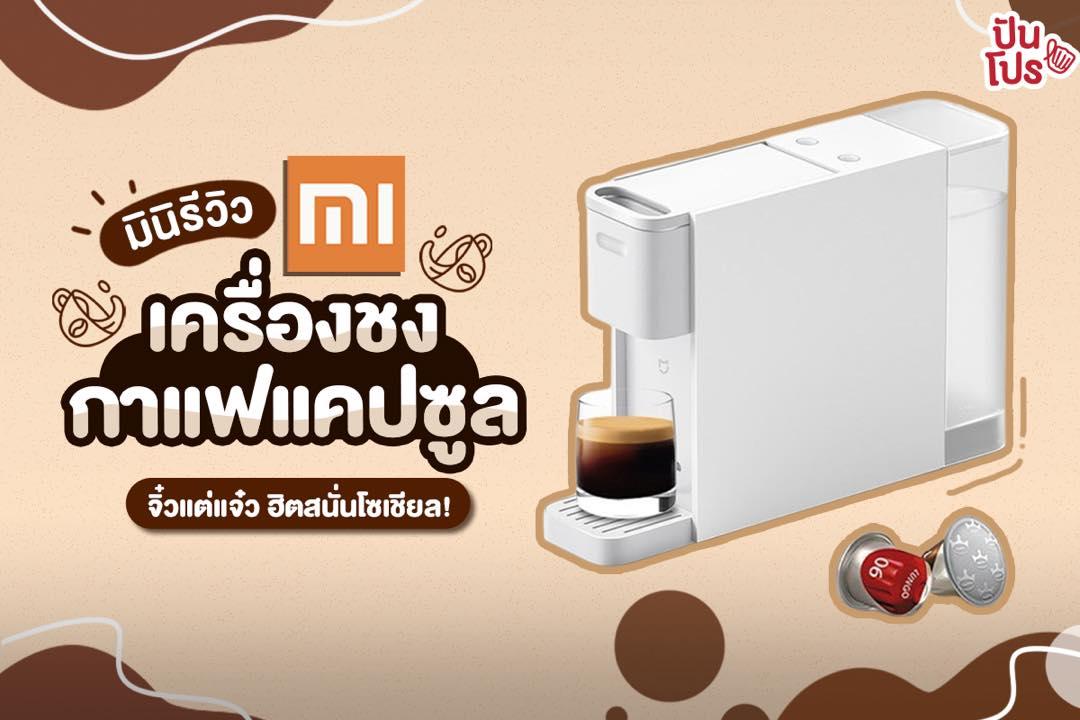 เครื่องชงกาแฟแคปซูลสไตล์มินิมอล Mi ที่กำลังฮิตในโซเชียล ต้องมีละมึ้ยยยย
