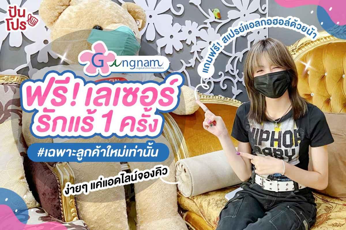 Gangnam Clinic ฟรี! เลเซอร์รักแร้ 1 ครั้ง เฉพาะลูกค้าใหม่เท่านั้น ง่ายๆ แค่แอดไลน์จองคิว