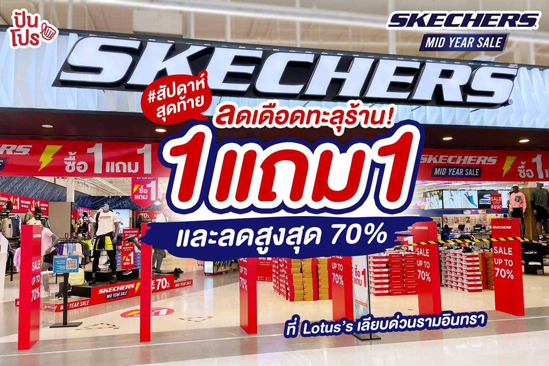 SKECHERS สัปดาห์สุดท้าย ลดเดือดทะลุร้าน! 1 แถม 1 และลดสูงสุด 70%