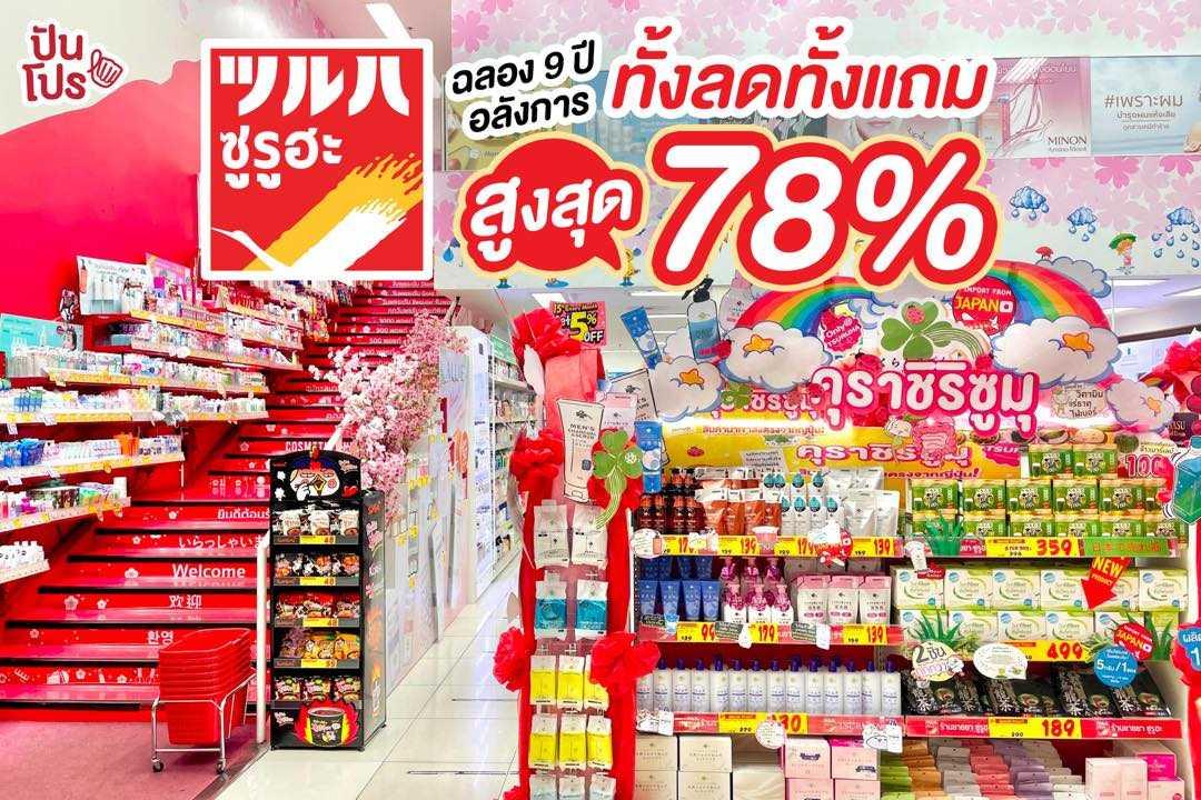 Tsuruha ฉลอง 9 ปีอลังการ ทั้งลดทั้งแถม สูงสุด 78%