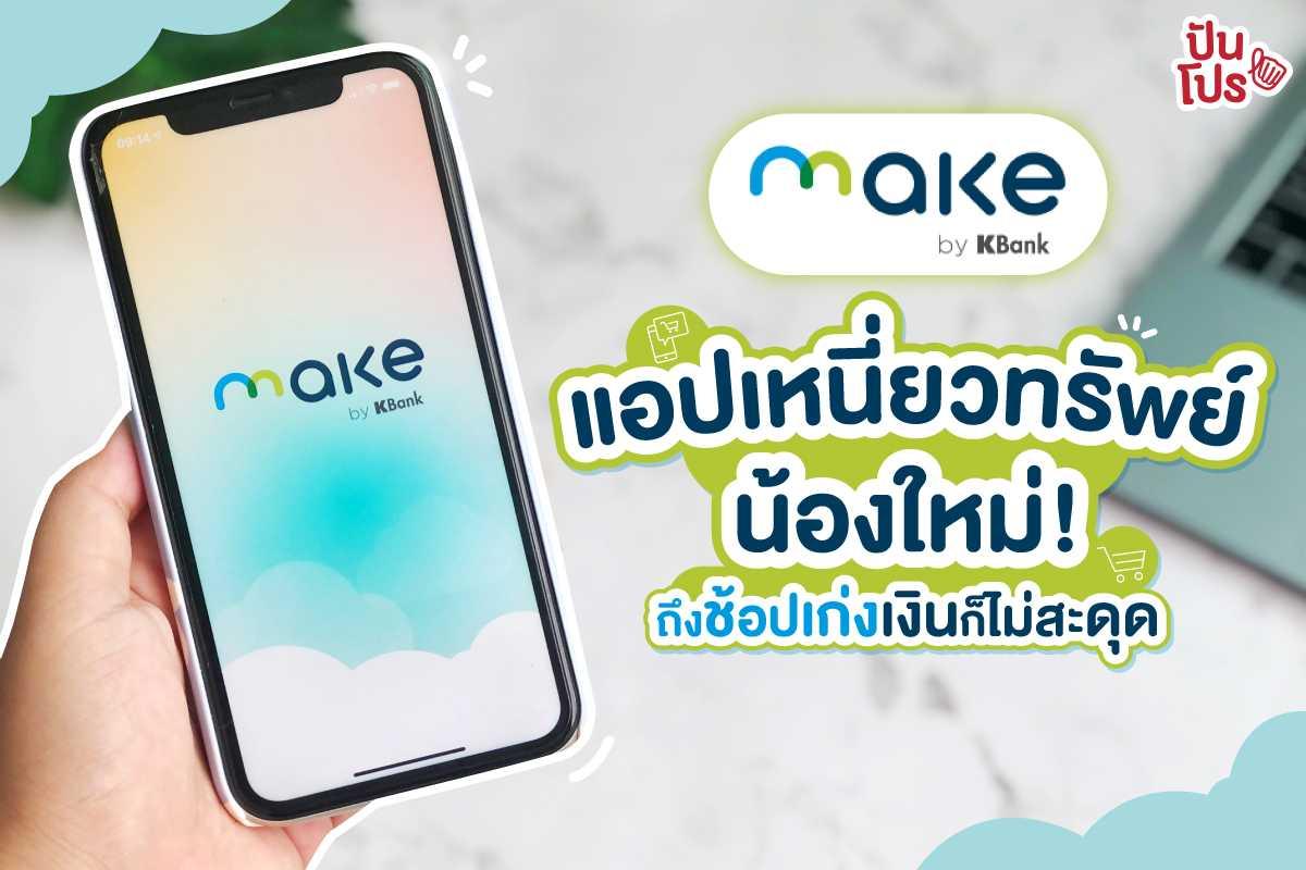MAKE by KBank แอปเหนี่ยวทรัพย์เจ้าใหม่จากธนาคารกสิกร ช้อปเพลินแค่ไหน เงินก็ไม่สะดุด!