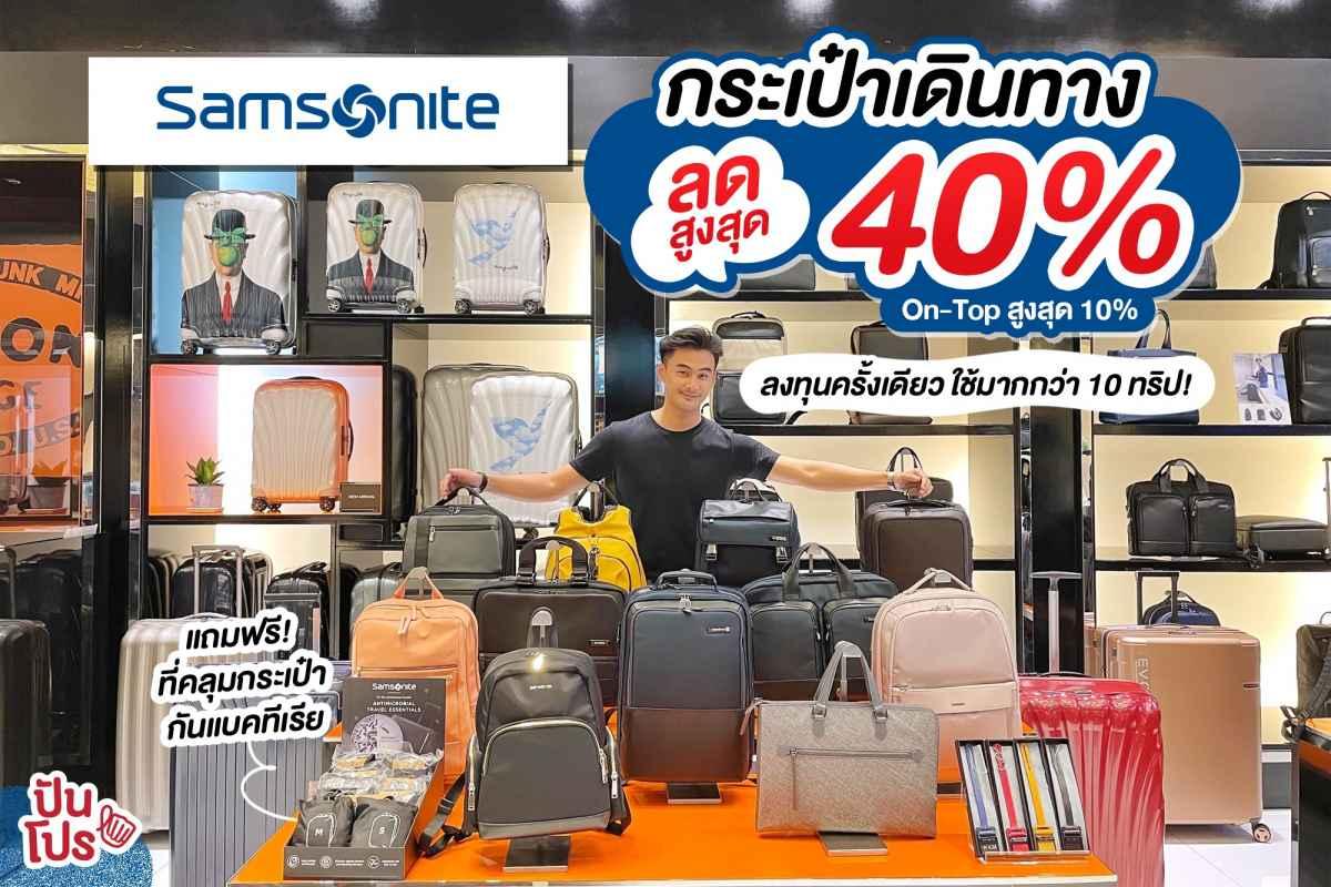 Samsonite Mid Year Sale กระเป๋าเดินทาง ลดสูงสุด 40% ลงทุนครั้งเดียว ใช้มากกว่า 10 ทริป!