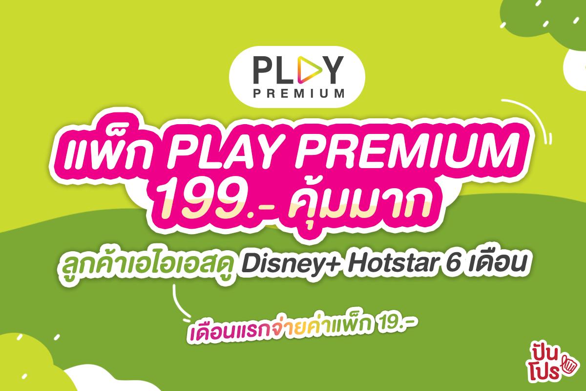 AIS PLAY โปรเริ่ดไม่หยุด~ ซื้อแพ็ก PLAY PREMIUM แค่ 199 บาท ดูได้ครบ! รวมถึง Disney+ Hotstar ด้วยน้าา