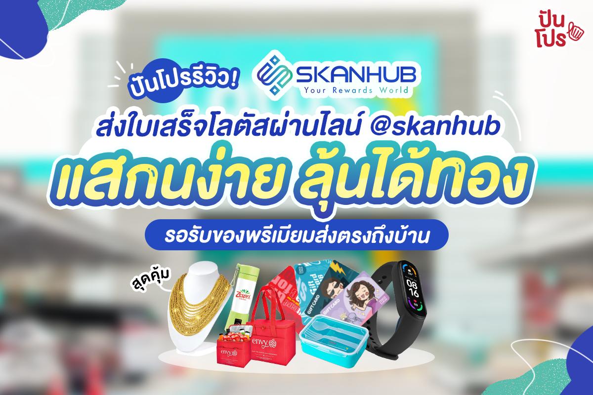 ปันโปรรีวิว! มิติใหม่การแลกของรางวัลในโลตัสผ่านไลน์ SKANHUB สะดวก ง่าย ได้ชัวร์