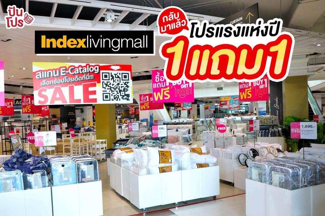 กลับมาแล้ว Index Living Mall จัดโปรแรงแห่งปี ขนไอเทมฮอต ซื้อ 1 แถม 1 ไปเลยจ้า!