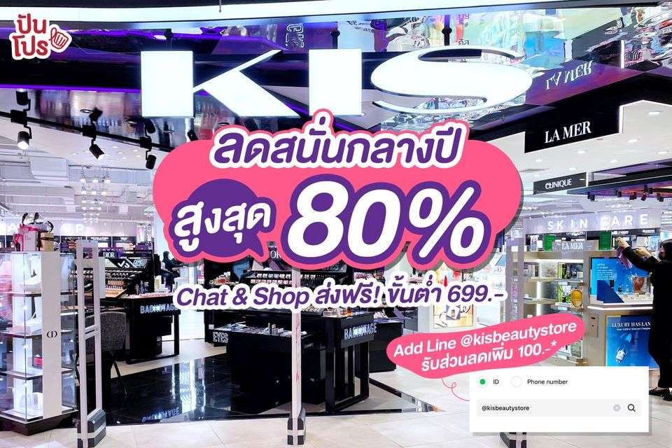 KIS Beauty ลดสนั่นกลางปีสูงสุด 80% ทั้งหน้าร้านและออนไลน์
