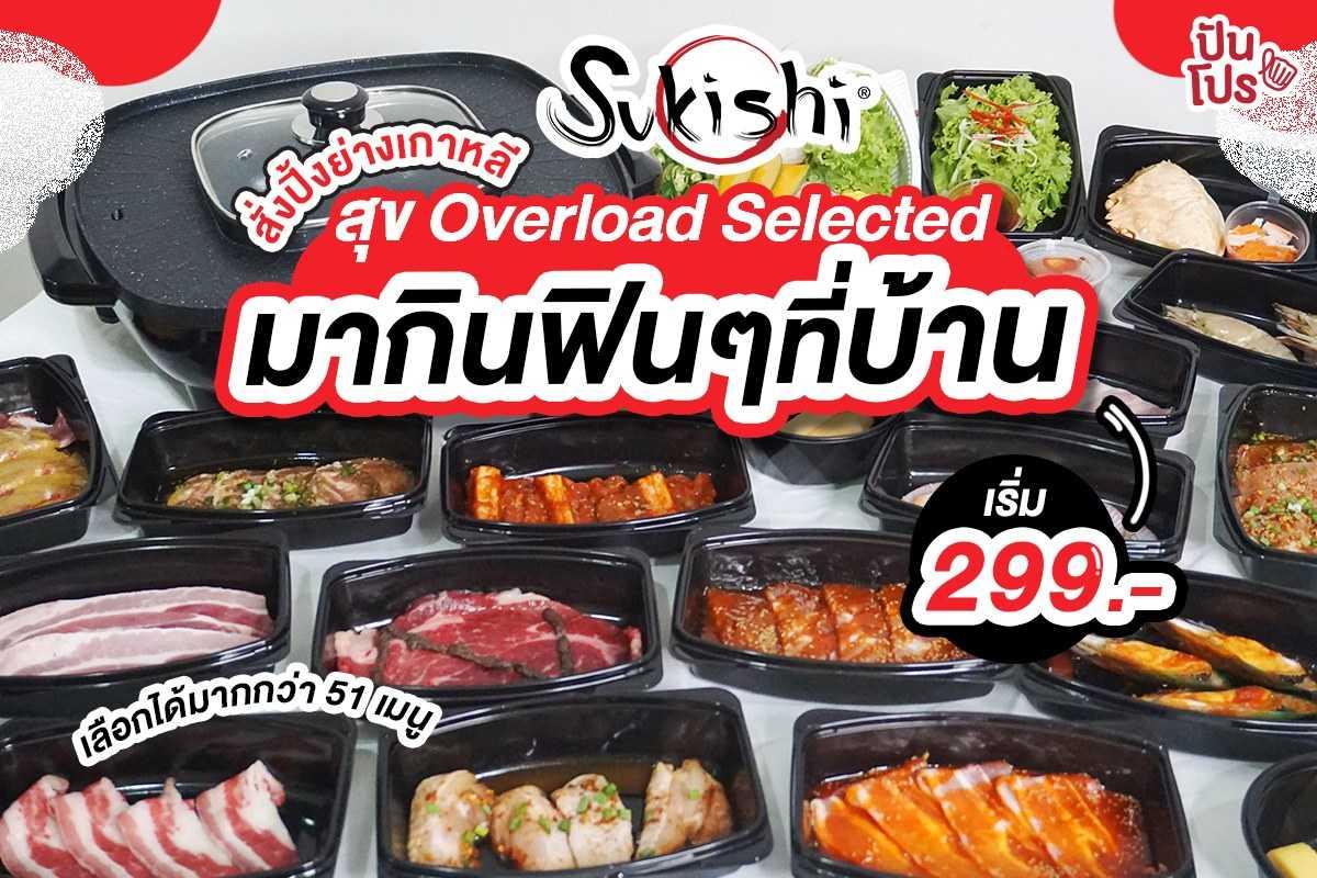 """อยากกินปิ้งย่าง! สั่ง """"Sukishi สุข Overload Selected"""" เลย เลือกได้ตามใจกว่า 51 เมนู เริ่มต้นเพียง 299 บาทเท่านั้น"""