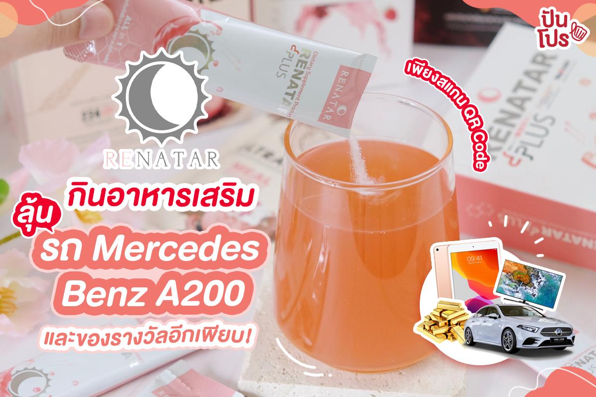 Renatar กินได้ทุกวันลุ้นได้ทุกเดือน แค่สแกน QR Code! ก็ลุ้นรางวัลใหญ่สุดปัง อย่างรถยนต์ Mercedes Benz A200 ได้เลย