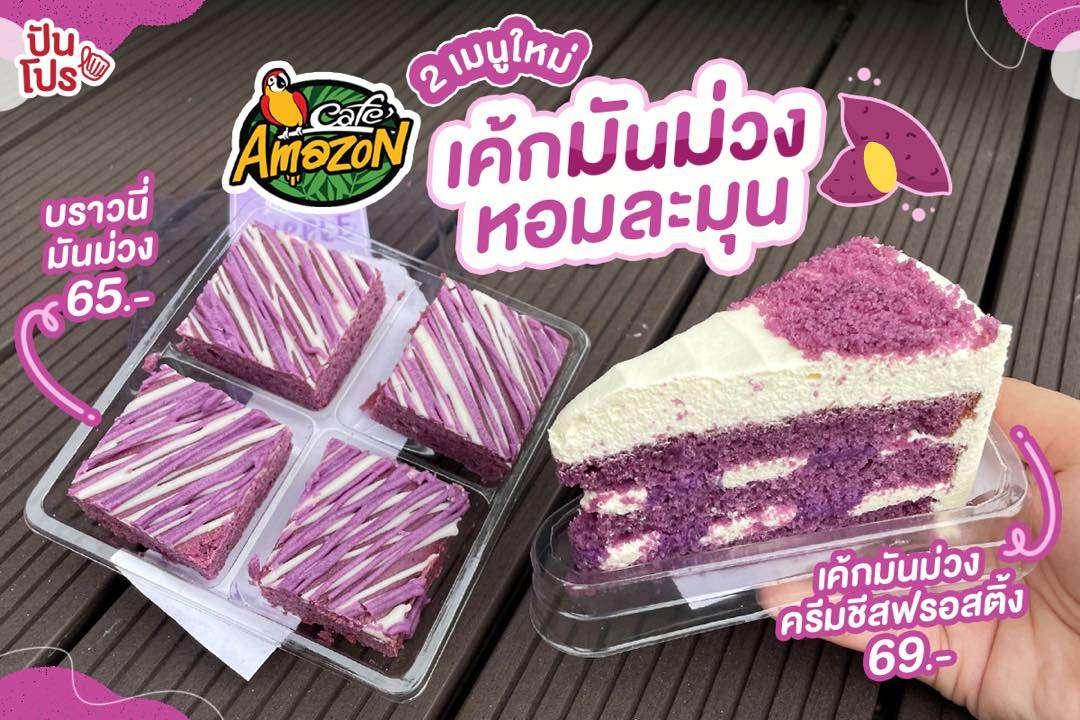 Café Amazon 2 เมนูใหม่! เค้กมันม่วงหอมละมุนนน ไปลอง!!!
