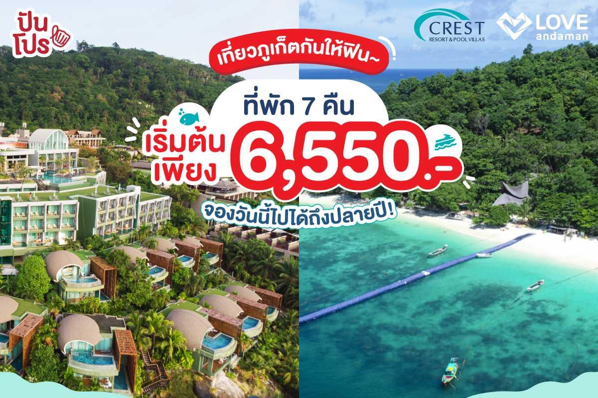 Crest Resort & Pool Villas เปิดตัว Long Staycation Package พักฟินๆ ที่ภูเก็ต 7 คืน เริ่ม 6,550.-
