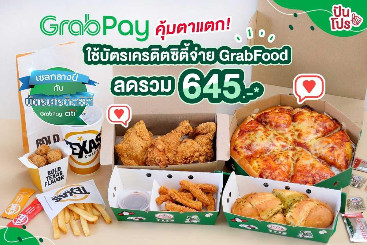 ใช้บัตรเครดิตซิตี้จ่ายผ่าน GrabPay ลดค่าอาหาร GrabFood รวมสูงสุด 645 บาท เลยจ้าา