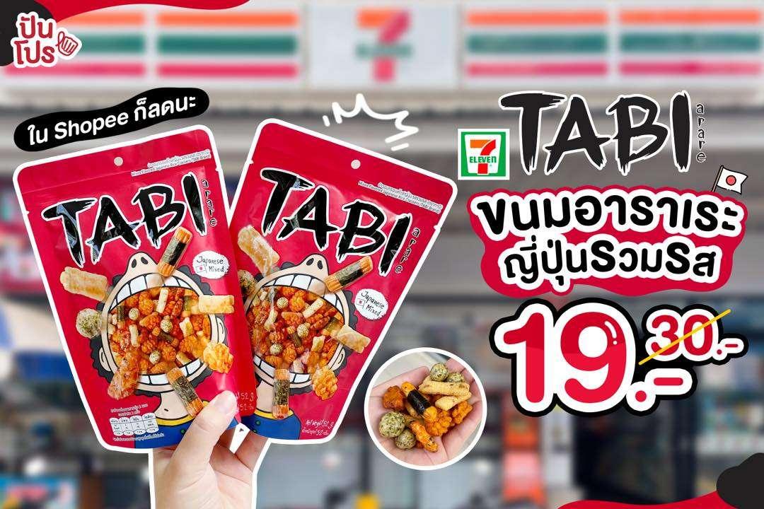 Tabi สุดขีดความอร่อยสไตล์ญี่ปุ่น ขนมอาราเระรวมรส ลดเหลือ 19 บาท (ปกติ 30 บาท)