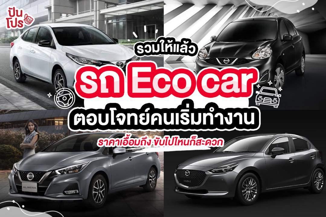 รวมให้แล้ว ! รถ Eco Car ตอบโจทย์คนเริ่มทำงาน ราคาเอื้อมถึง !