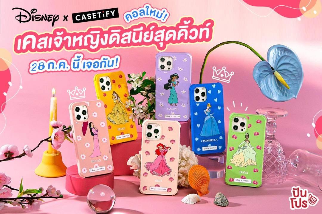 บอกเลยว่าห้ามพลาด! คอล Disney Princess x Casetify น่ารักมากกกกก~