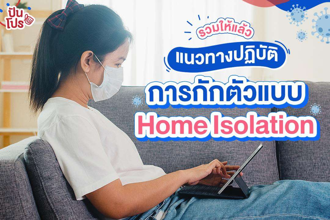 รวมให้แล้ว! แนะนำ แนวทางปฏิบัติ การกักตัวแบบ Home lsolation
