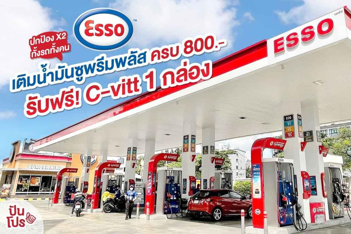 ESSO ปกป้อง X2 ทั้งรถทั้งคน เติมน้ำมันซูพรีมพลัส ครบ 800.- รับฟรี! C-vitt 1 กล่อง