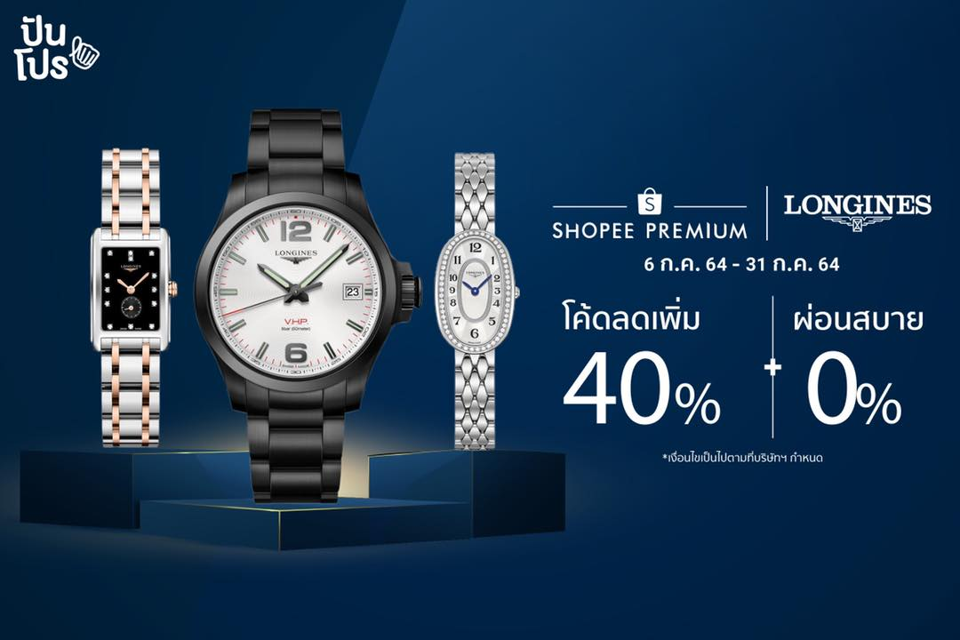 Shopee Premium x LONGINES นาฬิกาหรู ลดสูงสุด 40% ผ่อนสบาย 0%