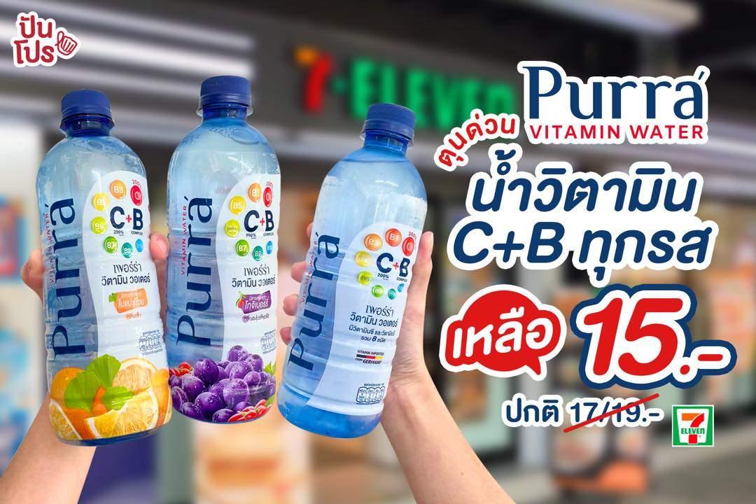 Purra Vitamin Water น้ำดื่มวิตามิน C+B เหลือขวดละ 15.- (ปกติ 17.- / 19.-)
