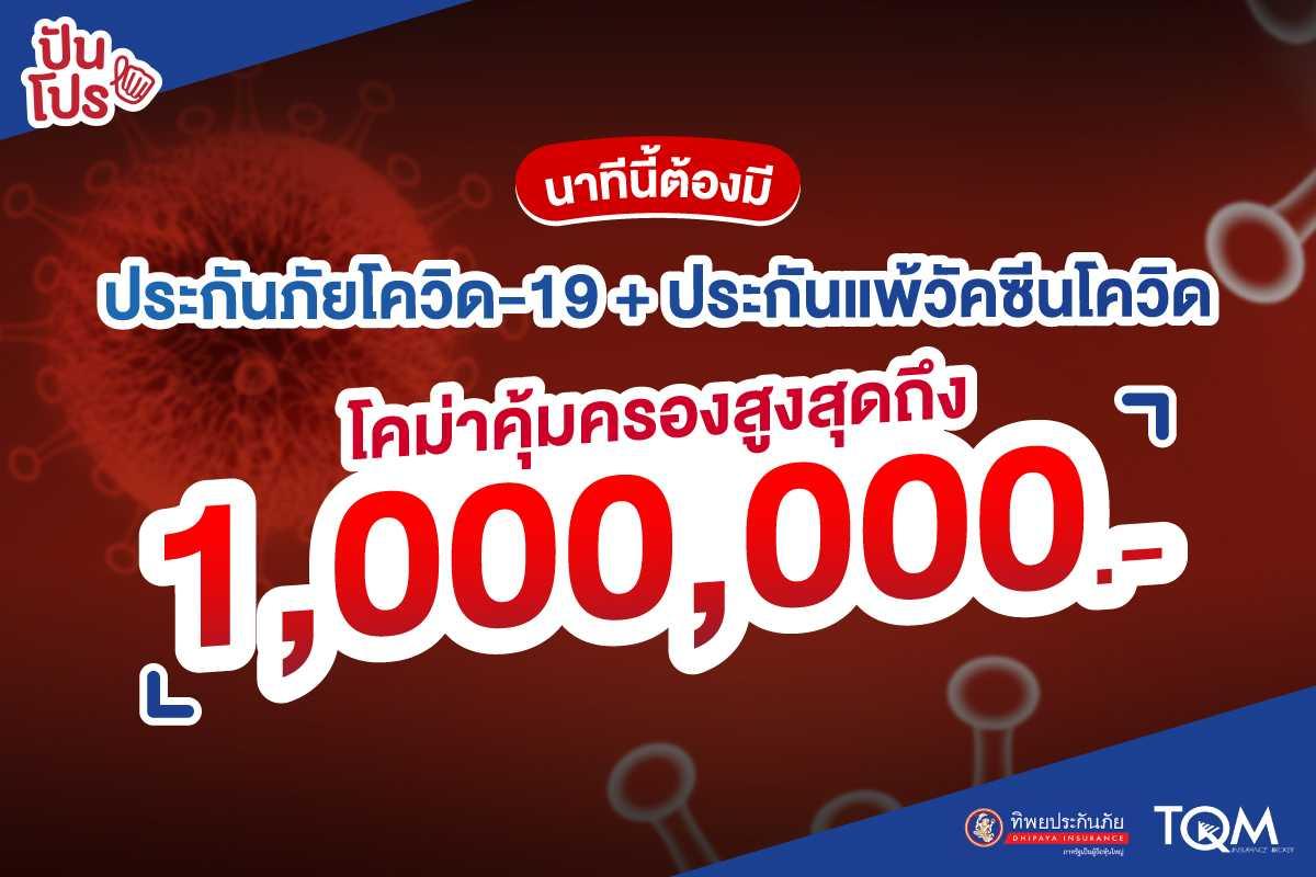 มีไว้อุ่นใจ! ประกันแพ้วัคซีน+โควิด19 จากทิพยประกันภัย คุ้มครองสูงสุดถึง 1,000,000 บาท