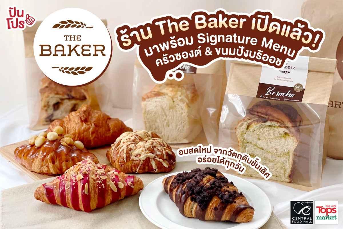 THE BAKER เปิดแล้ว! มาพร้อม Signature Menu ครัวซองต์ & ขนมปังบริออชชั้นเลิศ อร่อยได้ทุกวัน