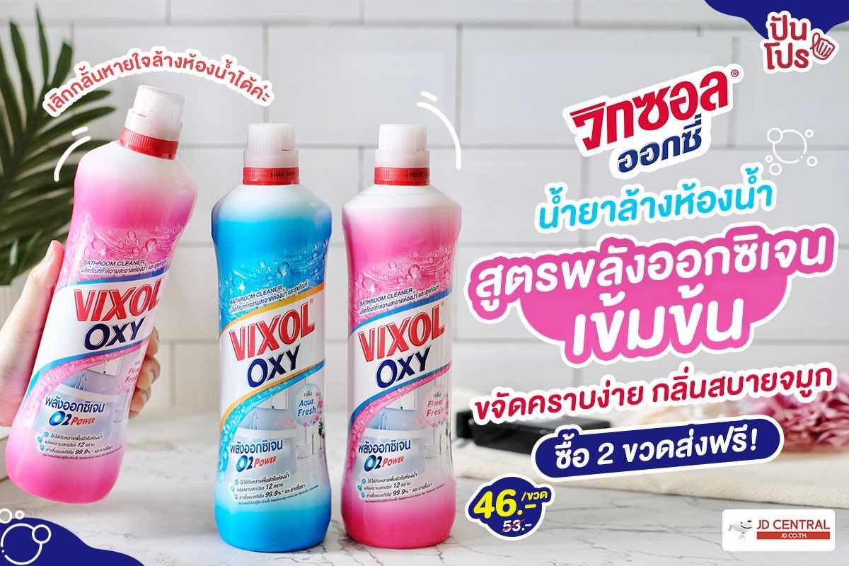 Vixol Oxy น้ำยาล้างห้องน้ำสูตรพลังออกซิเจน ลดเหลือ 46.- (ปกติ 53.-) พิเศษซื้อครบ 2 ขวดส่งฟรี!
