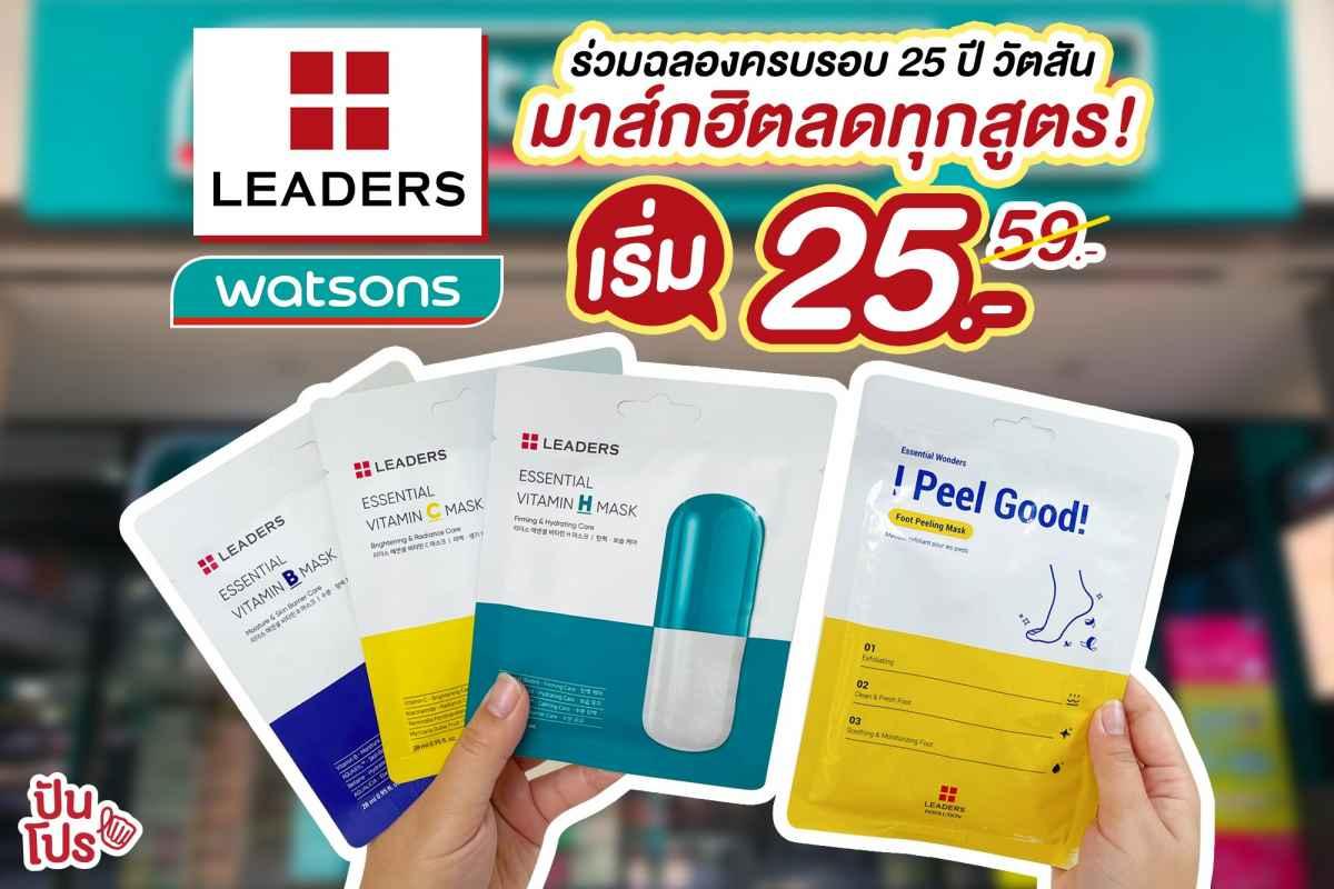 Leaders มาส์กหน้าสุดฮิต เปิดตัวสินค้าใหม่ พร้อมร่วมฉลองวัตสันครบ 25 ปีกับโปร เริ่ม 25 บาท!