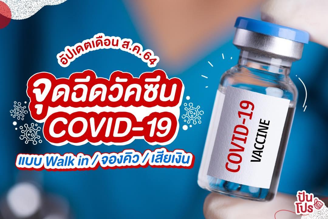 อัปเดตให้เล้ว! จุดฉีดวัคซีน COVID-19 เดือน ส.ค. 64 มีทั้งแบบ Walk in / จองคิว และเสียเงิน