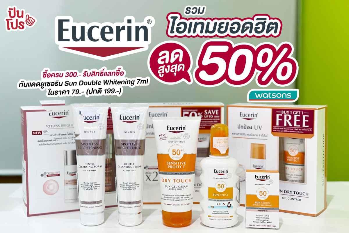 Eucerin รวมไอเทมยอดฮิต ลดสูงสุด 50% เฉพาะที่ Watsons เท่านั้น!