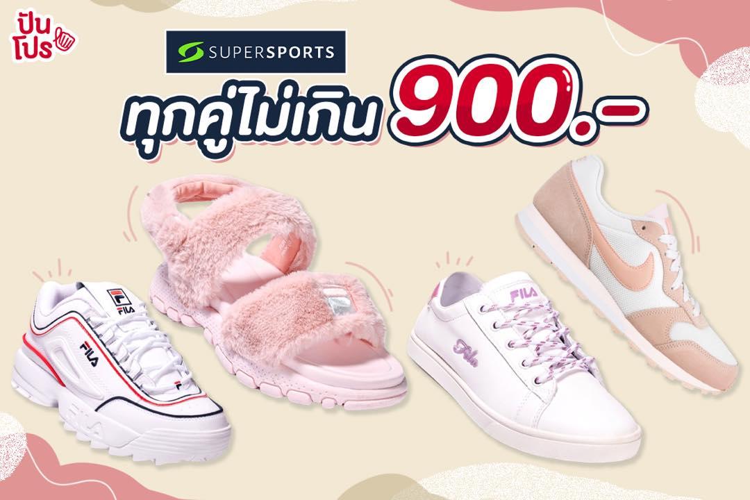 เฉพาะออนไลน์เท่านั้น! รวมรองเท้าทุกคู่ราคาไม่เกิน 900 บาท พิกัด Supersports