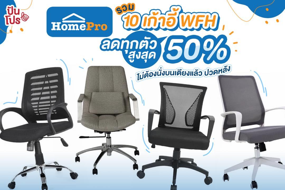 มัดรวม 10 เก้าอี้นั่งทำงานสบายๆ ช่วง WFH ลดสูงสุด 50% พิกัดที่ HomePro เลยจ้าา