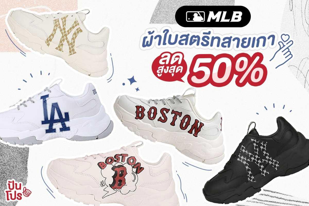 MLB ผ้าใบสตรีทสายเกา ลดสูงสุด 50% เฉพาะที่ Central Online เท่านั้น!