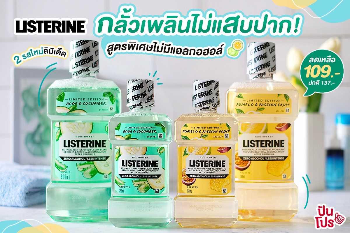 2 สูตรใหม่สุดลิมิเต็ด! Listerine แอลกอฮอล์ 0% ขนาด 750 มล. ราคาพิเศษเพียง 109 บาท (ปกติ 137 บาท)
