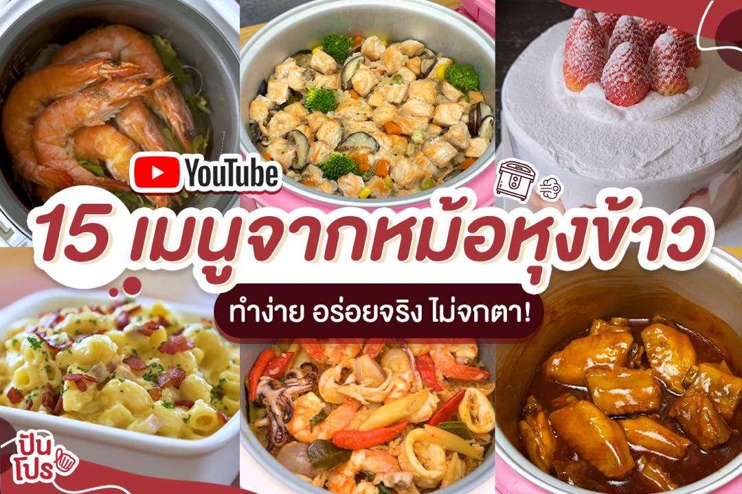 15 เมนูจากหม้อหุงข้าว ทำตามง่ายๆ จากใน Youtube